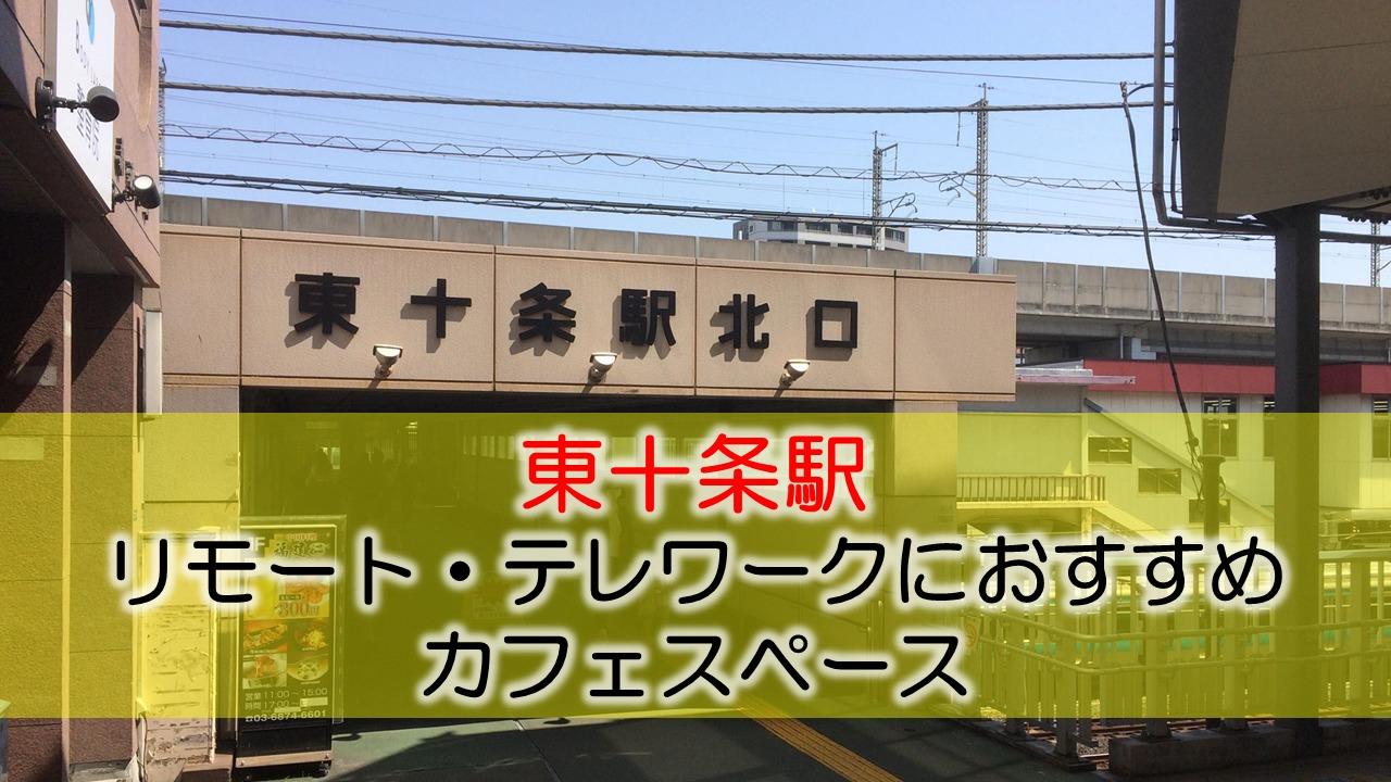 東十条駅 リモート・テレワークにおすすめなカフェ・コワーキングスペース