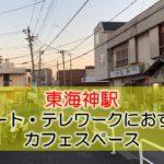 東海神駅 リモート・テレワークにおすすめなカフェ・コワーキングスペース