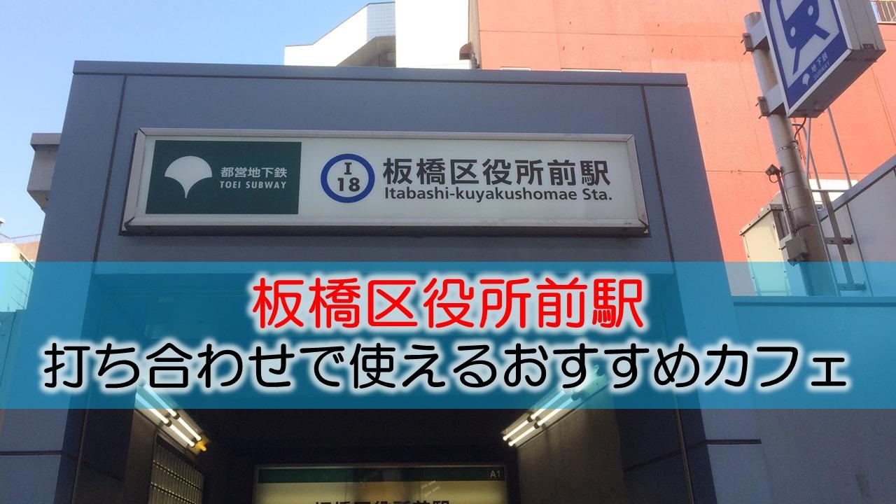 板橋区役所前駅 打ち合わせで使えるおすすめカフェ・喫茶店
