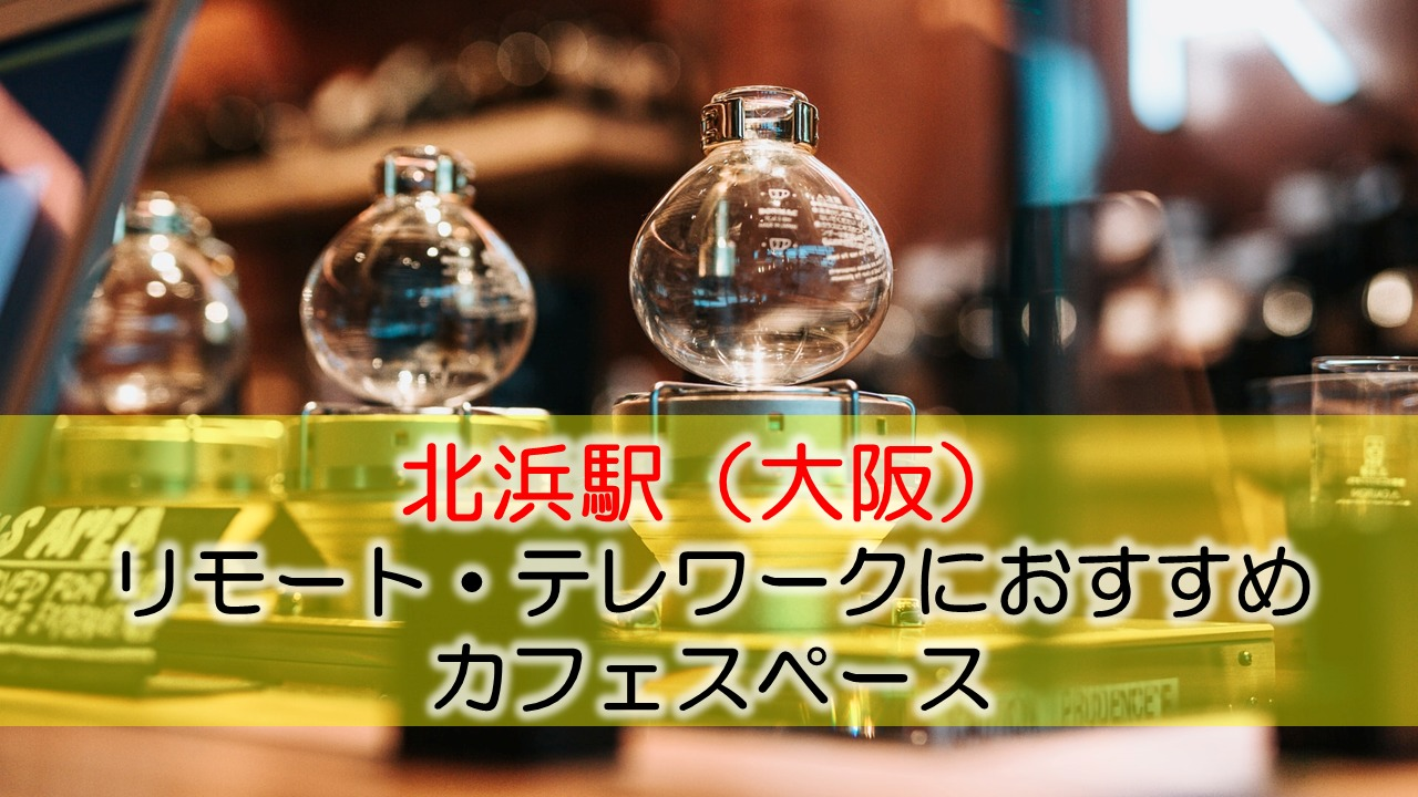 北浜駅 リモート・テレワークにおすすめなカフェ・コワーキングスペース