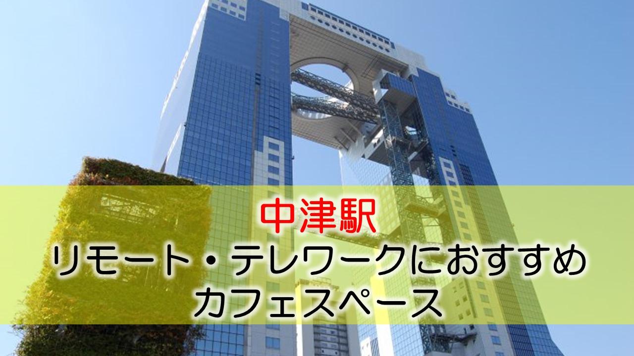 中津駅 リモート・テレワークにおすすめなカフェ・コワーキングスペース