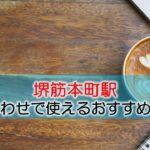 堺筋本町駅 打ち合わせで使えるおすすめカフェ・ラウンジ