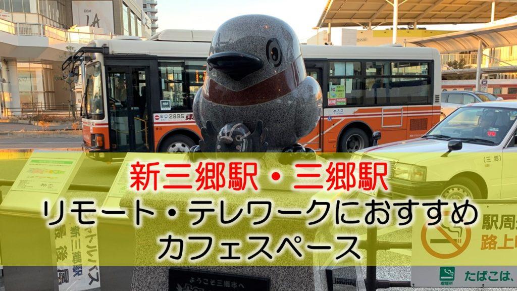 新三郷駅・三郷駅 リモート・テレワークにおすすめなカフェスペース