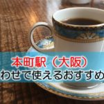 本町駅(大阪) 打ち合わせで使えるおすすめカフェ・ラウンジ
