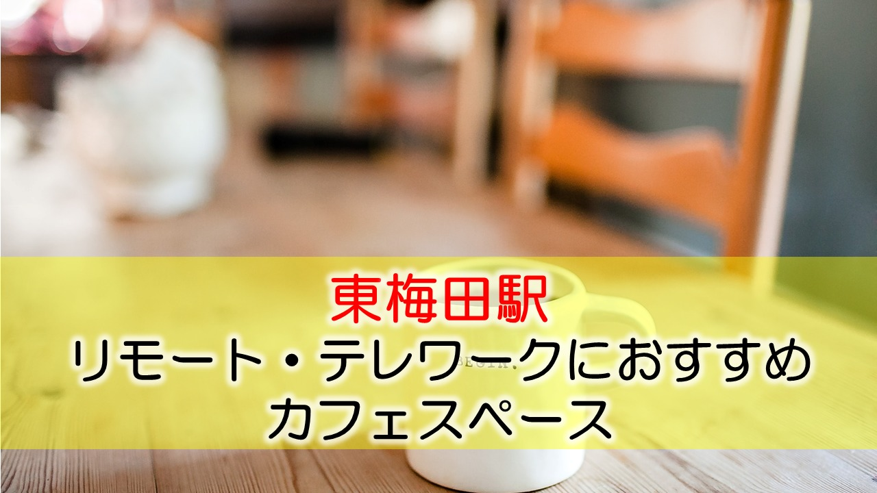 東梅田駅 リモート・テレワークにおすすめなカフェ・コワーキングスペース