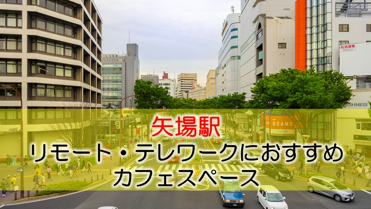 矢場駅 リモート・テレワークにおすすめなカフェ・コワーキングスペース