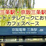 三条駅・三条京阪駅 リモート・テレワークにおすすめなカフェ・コワーキングスペース