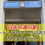 日本大通り駅 リモート・テレワークにおすすめなカフェ・コワーキングスペース