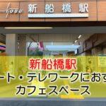 新船橋駅 リモート・テレワークにおすすめなカフェスペース