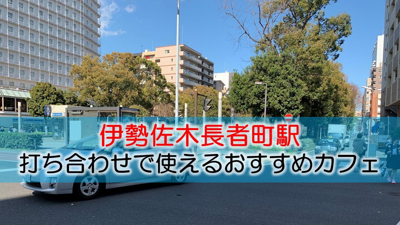 伊勢佐木長者町駅 打ち合わせで使えるおすすめカフェ・喫茶店