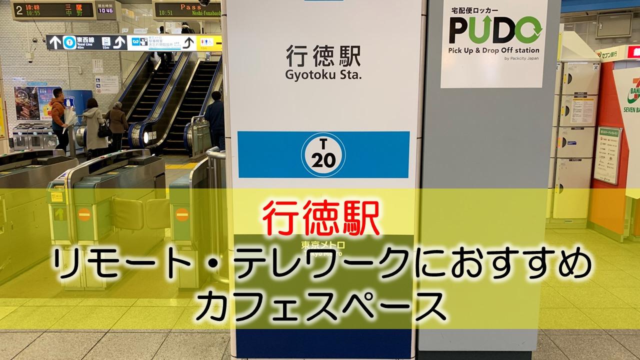 行徳駅 リモート・テレワークにおすすめなカフェ・コワーキングスペース