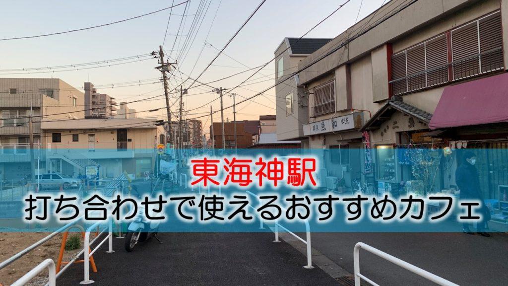 東海神駅 打ち合わせで使えるおすすめカフェ・喫茶店