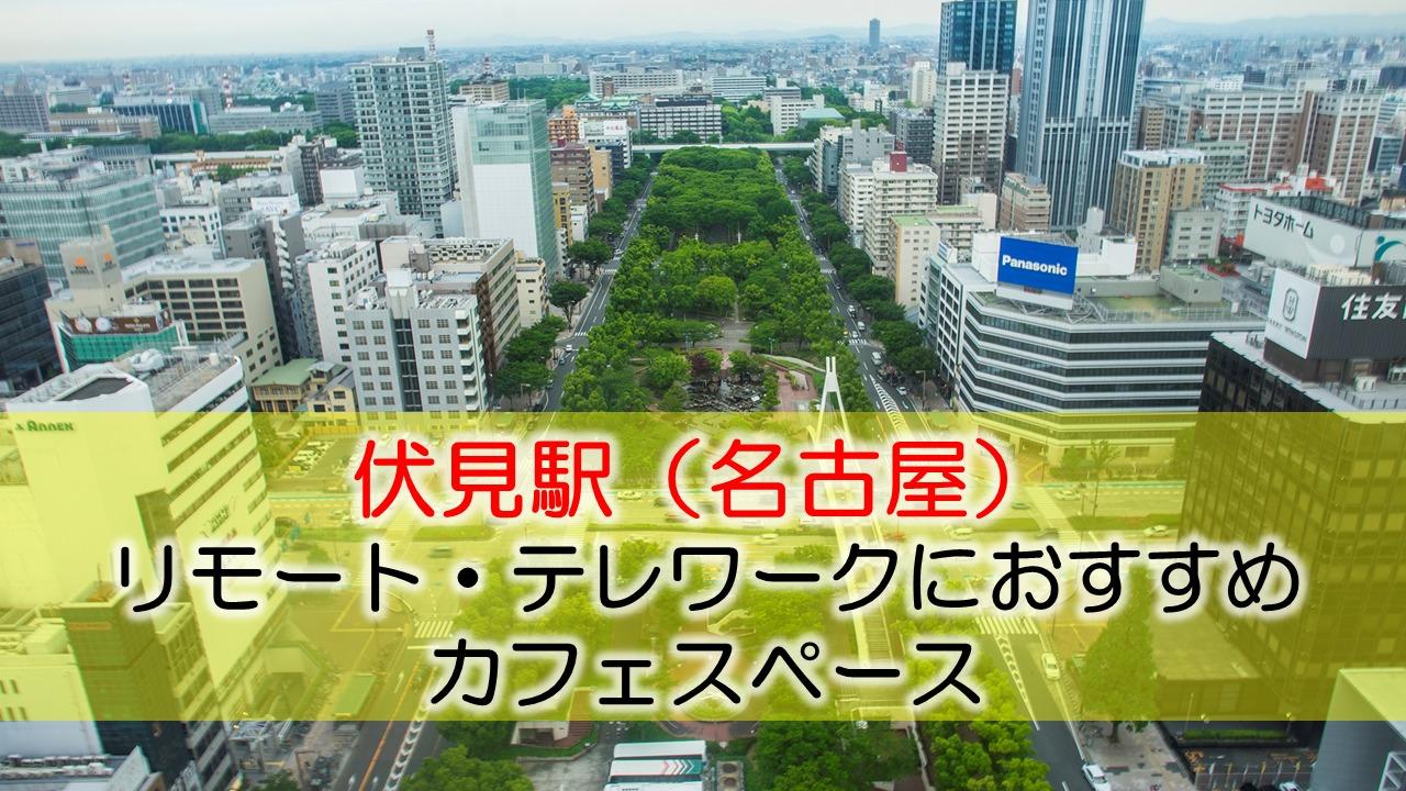 伏見駅(名古屋)リモート・テレワークにおすすめなカフェ・コワーキングスペース