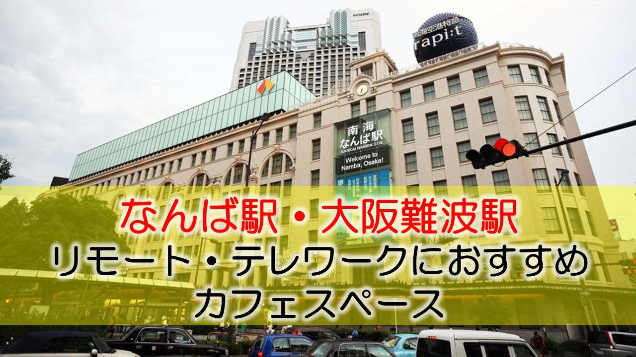 なんば駅・大阪難波駅 リモート・テレワークにおすすめなカフェ・コワーキングスペース