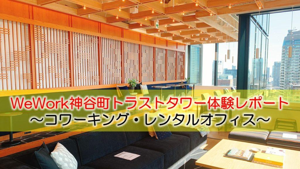 WeWork神谷町トラストタワー口コミ評判体験レポート ~コワーキング・レンタルオフィス~
