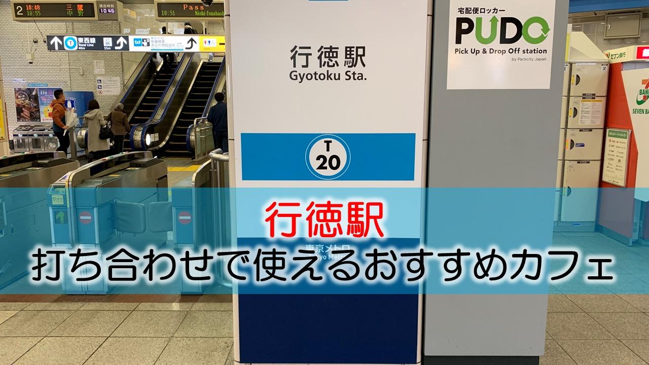 行徳駅 打ち合わせで使えるおすすめカフェ・喫茶店