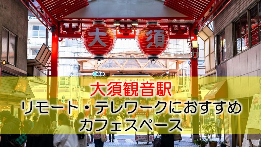 大須観音駅リモート・テレワークにおすすめなカフェ・コワーキングスペース