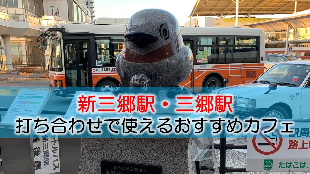 新三郷駅・三郷駅 打ち合わせで使えるおすすめカフェ・喫茶店