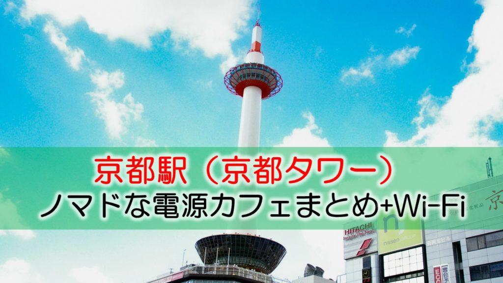 京都駅(京都タワー)ノマドな電源カフェまとめ+Wi-Fi