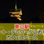 東山駅 リモート・テレワークにおすすめなカフェ・コワーキングスペース