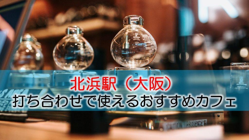 北浜駅 打ち合わせで使えるおすすめカフェ・ラウンジ