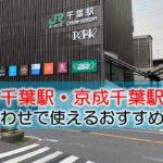 千葉駅・京成千葉駅 打ち合わせで使えるおすすめカフェ・ラウンジ