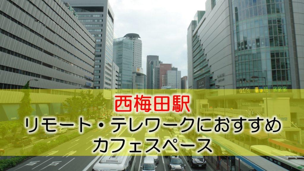 西梅田駅 リモート・テレワークにおすすめなカフェ・コワーキングスペース