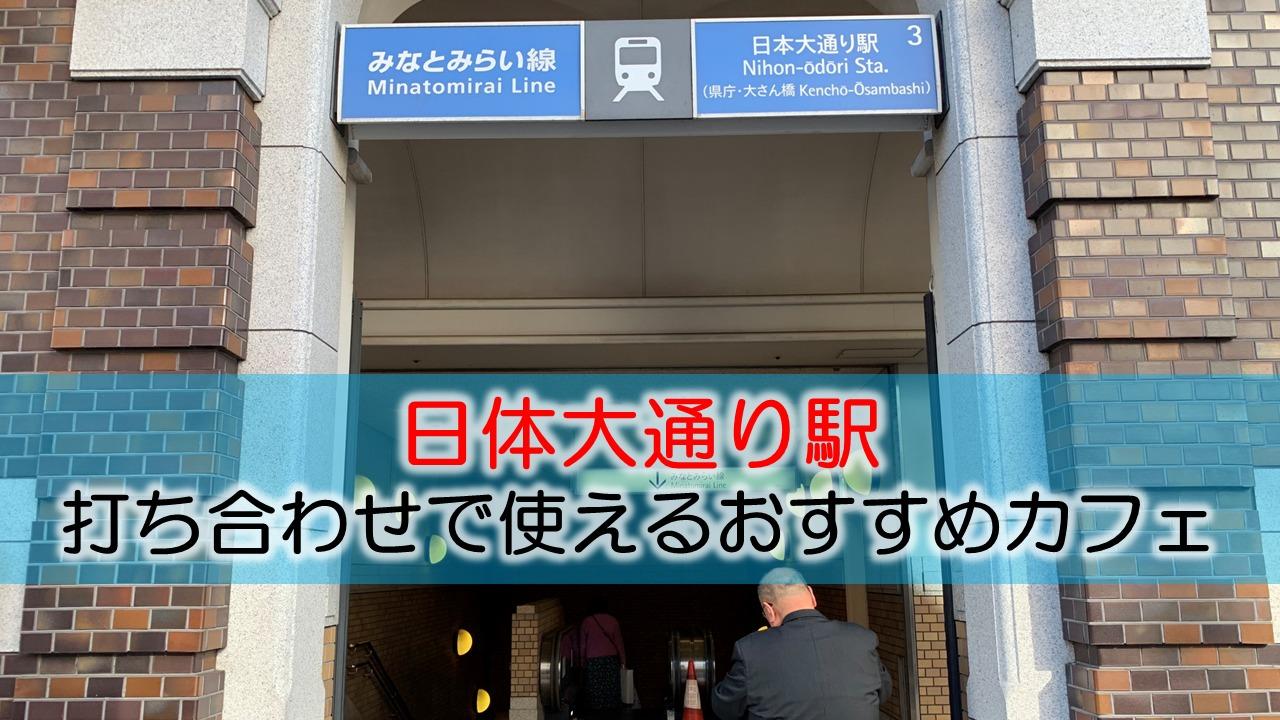 日本大通り駅 打ち合わせで使えるおすすめカフェ・ラウンジ