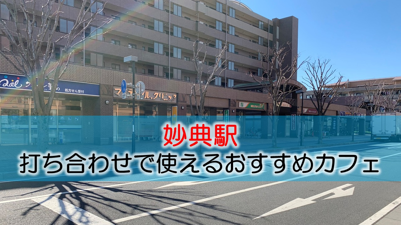妙典駅 打ち合わせで使えるおすすめカフェ・喫茶店