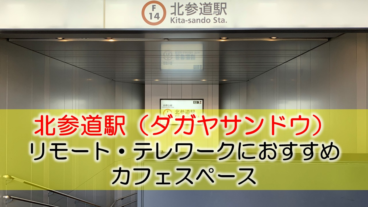 北参道駅(ダガヤサンドウ) リモート・テレワークにおすすめなカフェ・コワーキングスペース