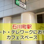 石川町駅 リモート・テレワークにおすすめなカフェ・コワーキングスペース