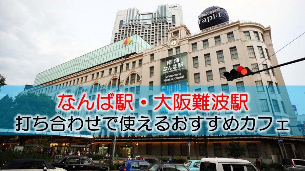 なんば駅・大阪難波駅 打ち合わせで使えるおすすめカフェ・ラウンジ