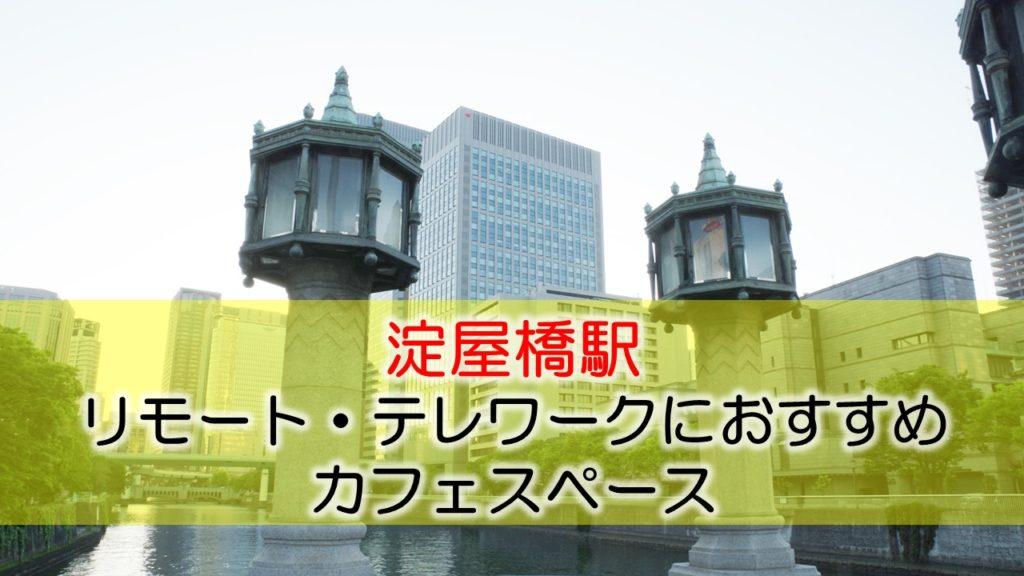 淀屋橋駅・大江橋駅 リモート・テレワークにおすすめなカフェ・コワーキングスペース