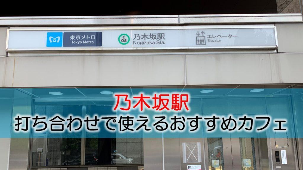 乃木坂駅 打ち合わせで使えるおすすめカフェ・ラウンジ