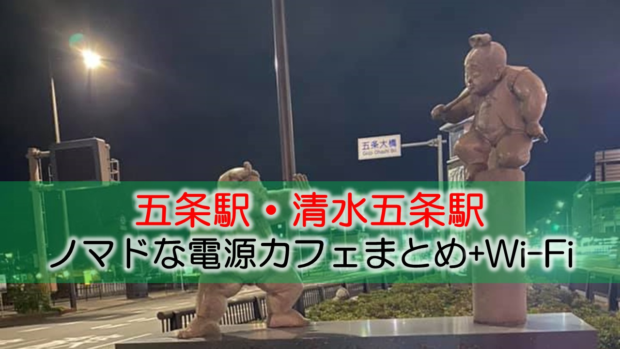 五条駅・清水五条駅ノマドな電源カフェまとめ+Wi-Fi