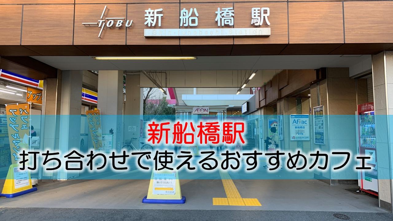 新船橋駅 打ち合わせで使えるおすすめカフェ・喫茶店