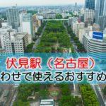 伏見駅(名古屋) 打ち合わせで使えるおすすめカフェ・ラウンジ