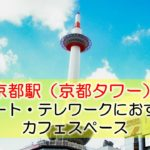 京都駅(京都タワー) リモート・テレワークにおすすめなカフェ・コワーキングスペース