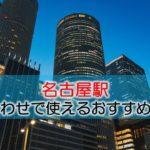 名古屋駅 打ち合わせで使えるおすすめカフェ・ラウンジ
