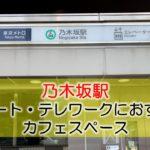 乃木坂駅 リモート・テレワークにおすすめなカフェ・コワーキングスペース