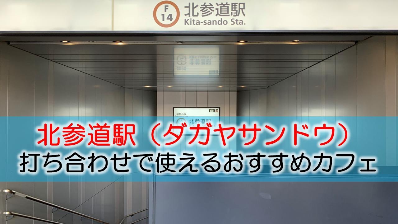 北参道駅(ダガヤサンドウ) 打ち合わせで使えるおすすめカフェ・喫茶店