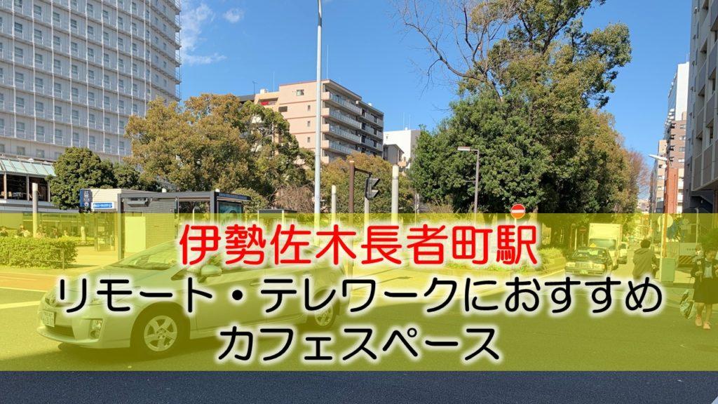 伊勢佐木長者町駅 リモート・テレワークにおすすめなカフェ・コワーキングスペース