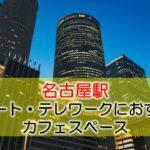 名古屋駅 リモート・テレワークにおすすめなカフェ・コワーキングスペース