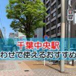 千葉中央駅 打ち合わせで使えるおすすめカフェ・ラウンジ