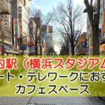 関内駅(横浜スタジアム) リモート・テレワークにおすすめなカフェ・コワーキングスペース