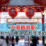大須観音駅 打ち合わせで使えるおすすめカフェ・ラウンジ