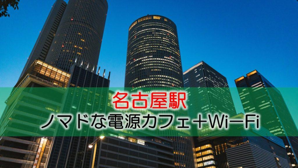 名古屋駅ノマドな電源カフェまとめ+Wi-Fi