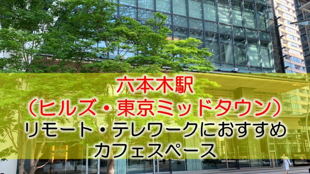 六本木駅(ヒルズ・東京ミッドタウン) リモート・テレワークにおすすめなカフェ・コワーキングスペース