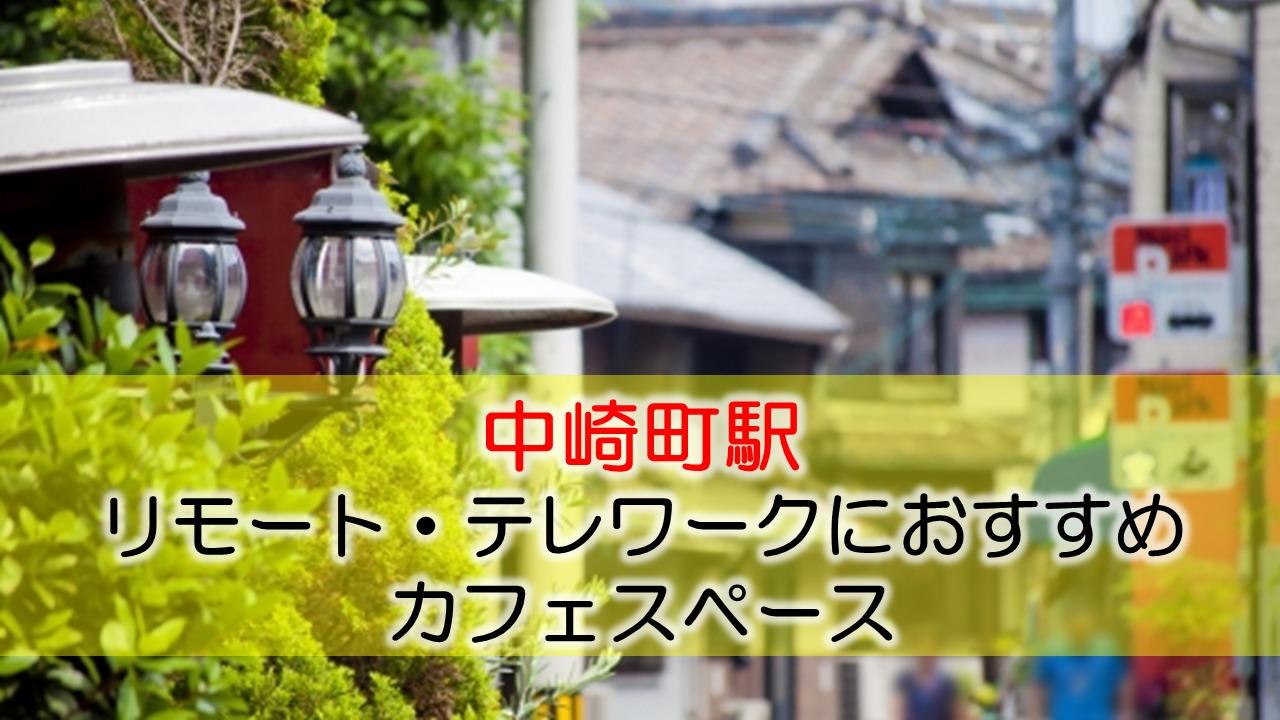 中崎町駅 リモート・テレワークにおすすめなカフェ・コワーキングスペース