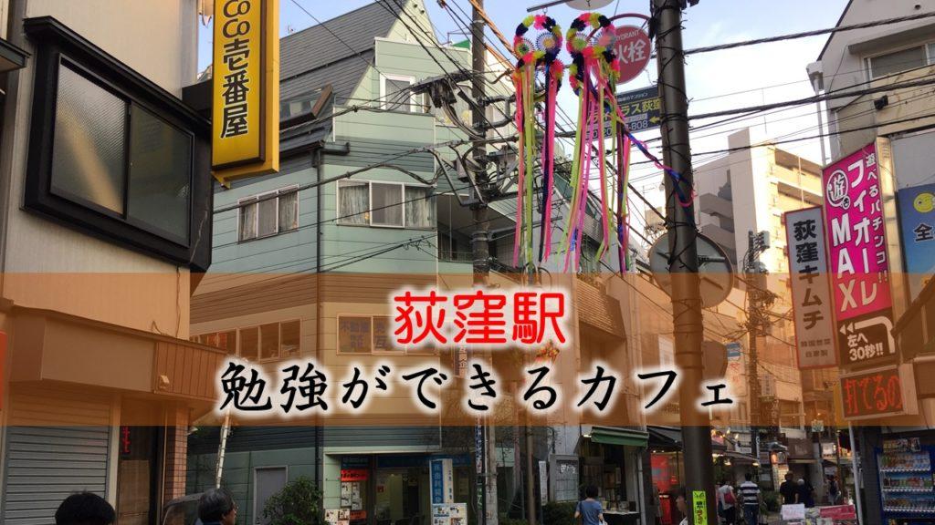 荻窪駅 お勧めな勉強できるカフェ